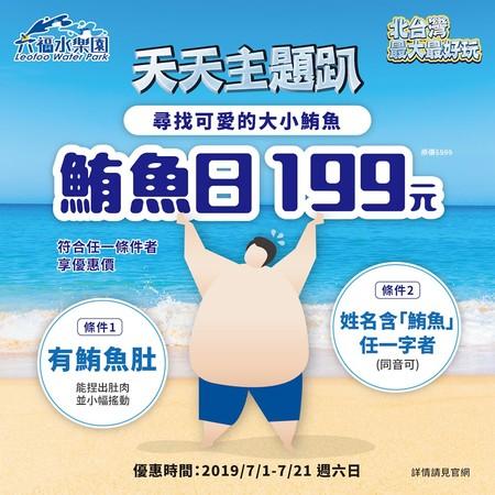 六福村「鮪魚日」盛大展開!符合「捏肉資格」門票只要199:我胖我驕傲
