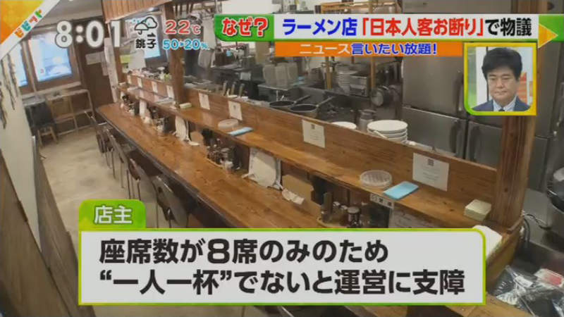 慘到一天只剩2單!日人氣拉麵店堅持不准「本國人來消費」 老闆:比外國人還沒品