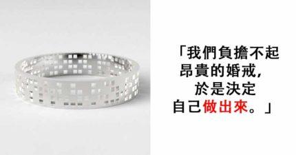 沒錢買婚戒!工程師竟以數學理論自製戒指 還能「暗藏愛情信息」網讚嘆:超有意義