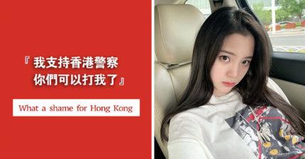 中國藝人表態「我支持香港警察」 歐陽娜娜「秀國旗跟進」粉絲嗨翻:愛你一輩子!