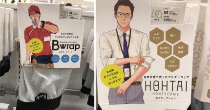 太引人遐想!日本設計「不同職業風格」時尚四角褲 「建築工人風」太性感~