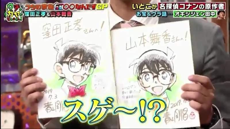 搞笑藝人炫耀《名偵探柯南》「作者是我堂哥」 他的專屬福利居然有「客製化劇情」!