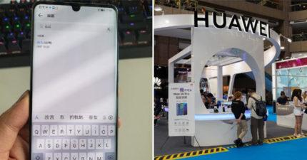 華為系統顯示「台灣是國家」惹眾怒 網友發起「不道歉就抵制」活動…官方一個動作回敬!