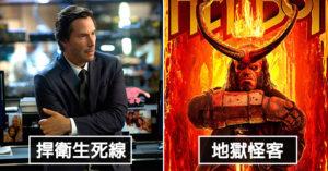 外媒曝光「2019年賠錢賠到哭」電影TOP10 網看「排在第1的超級大片」紛紛同意:不意外!