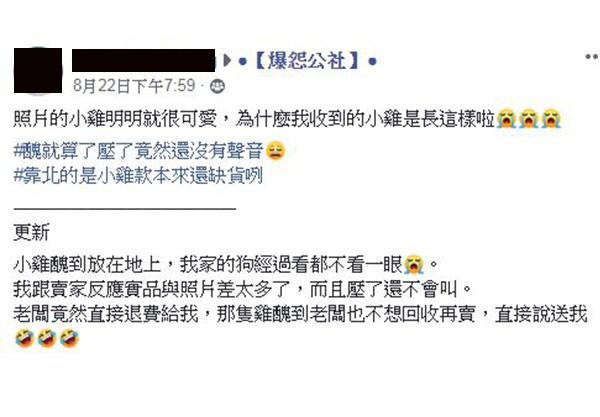 網購小雞「送來變章魚」 醜到狗狗「不屑玩」網笑:修圖過頭!