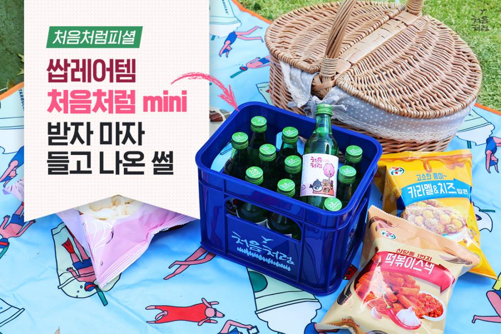邊緣人最愛!韓推「迷你燒酒」一人就能乾杯 超迷你「直接塞包包」隨時都能喝❤