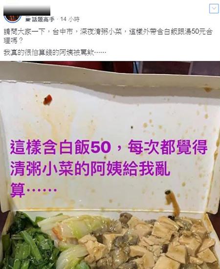 他在台中買「鋪滿豆腐鮮蚵清粥小菜」當宵夜 結賬時的「佛心價格」卻讓人傻眼:太不合理!