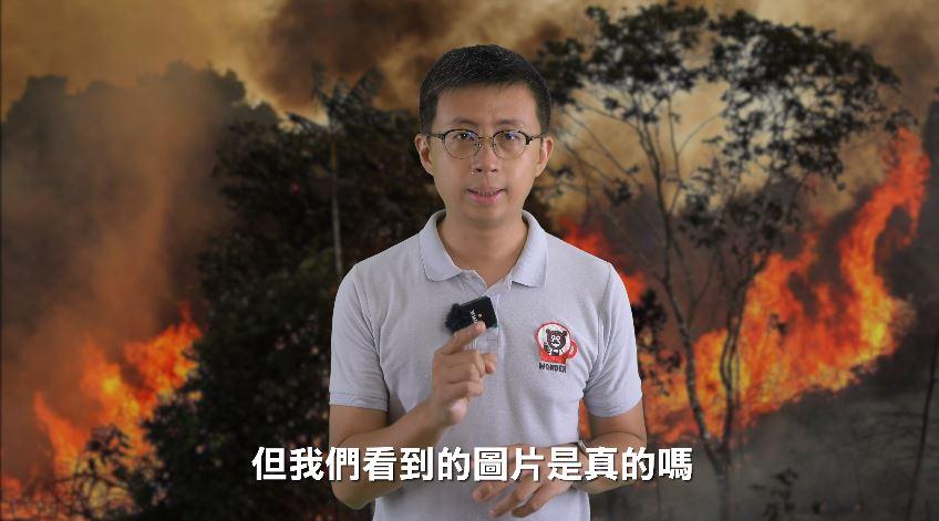 影/亞馬遜大火是假新聞?呱吉揭露「隱藏的政治真相」震驚全網 內幕其實根本不單純!