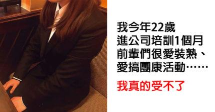 第一天上班「3小時」就離職 22歲社會新鮮人「吐苦水」卻被罵翻:現在年輕人都這樣!