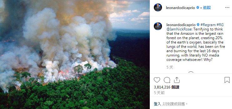 亞馬遜大火破紀錄!G7「狂砸7億」救災 當地居民怒揭「幕後真相」:都是總統的陰謀