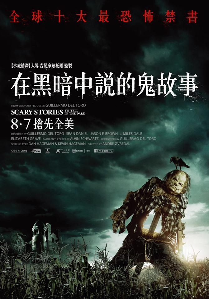 影評/《在黑暗中說的鬼故事》把經典鬼怪「變成現實」 讓你「活在故事裡」才叫恐怖!