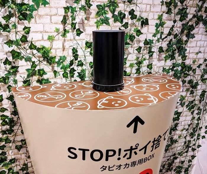 日本推出「珍奶專用垃圾桶」解決手搖杯亂象 網無奈:為「喝不完」設計太可悲