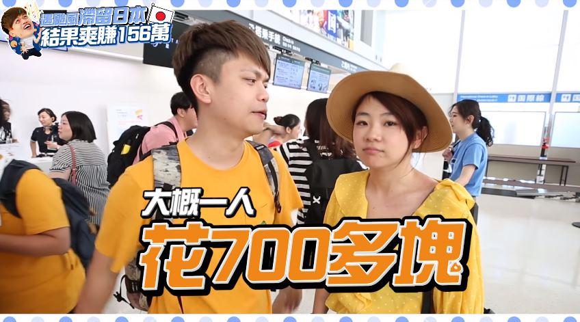 蔡阿嘎員工旅遊12人滯留日本 一人花700元保險...結果「爽獲156萬」!