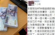 他半夜領20萬ATM狂叫 5分鐘後被警車包圍:台灣警察有效率