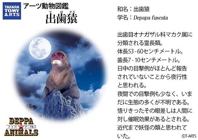 日推出最新獵奇扭蛋「暴牙動物」系列!「六角恐龍」款超詭異...網笑:撞臉某人