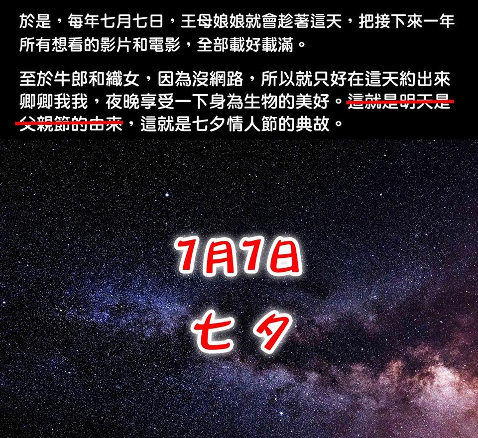 超爆笑!内政部用17張照片解析「新版七夕故事」 網看完「最後一張」傻眼:政府ㄎㄧㄤ到爆