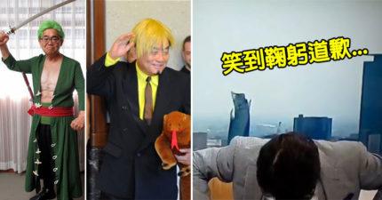 日本政府官員Cosplay《航海王》 超違和扮相「還原索隆咬劍」害主播笑到鞠躬道歉!