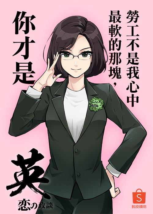 蝦皮推出台灣「政治人物戀愛漫畫」對白超中肯 網驚:柯P是男神等級!
