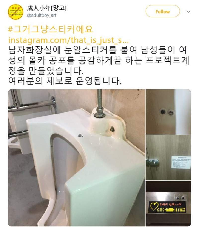 韓國男廁出現「眼球貼紙」超詭異 背後用意卻會讓男人「更懂女生」!