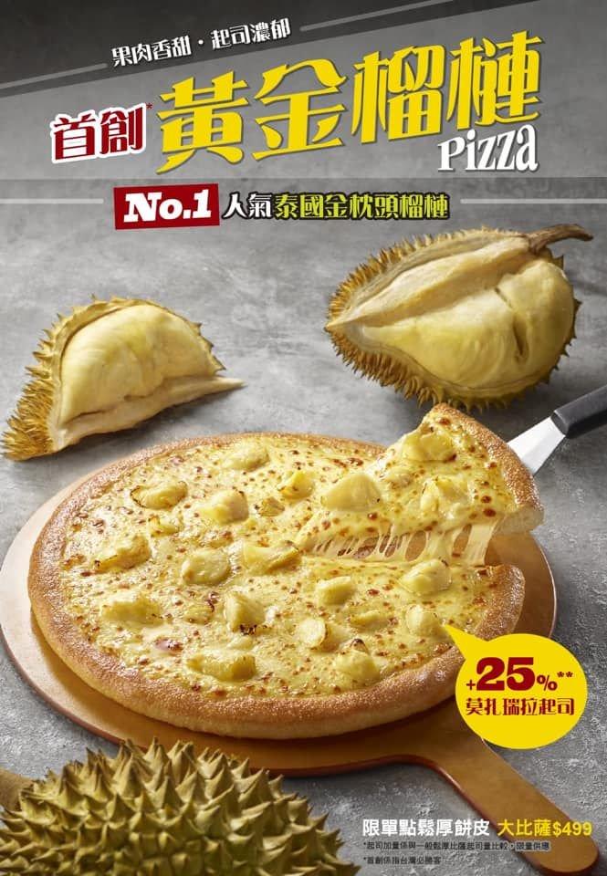 比榴槤還怪!「珍珠披薩」太獵奇嚇壞老外 日本版「特有口味」網友崩潰:毀掉2道名菜