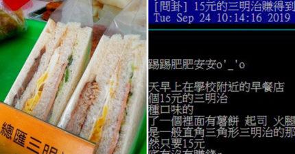 早餐店買到超便宜15塊三明治...他疑惑「這樣要賺什麼」 釣出「年收百萬」超長青商品!
