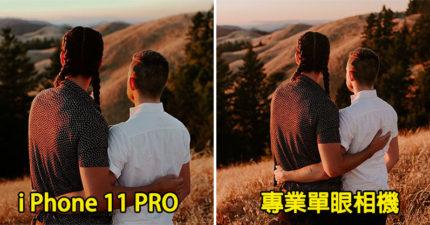 攝影師實測「iPhone 11 PRO v.s 單眼」對比 網看到「三鏡頭威力」大讚:被生火了!