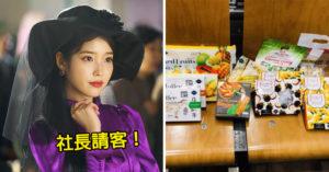 影/《德魯納酒店》度假回國…IU自費買「13包伴手禮」送粉絲 網友卻道歉:吃不下去QQ