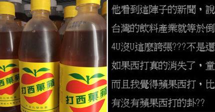 蘋果西打有多厲害?網曝光「54年不倒的重要關鍵」:連外國人都愛喝