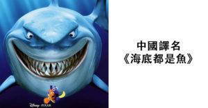 18個導演傻眼到爆的「各國家超獵奇電影譯名」!台灣「這部漫威片譯名」讓老外直接翻白眼