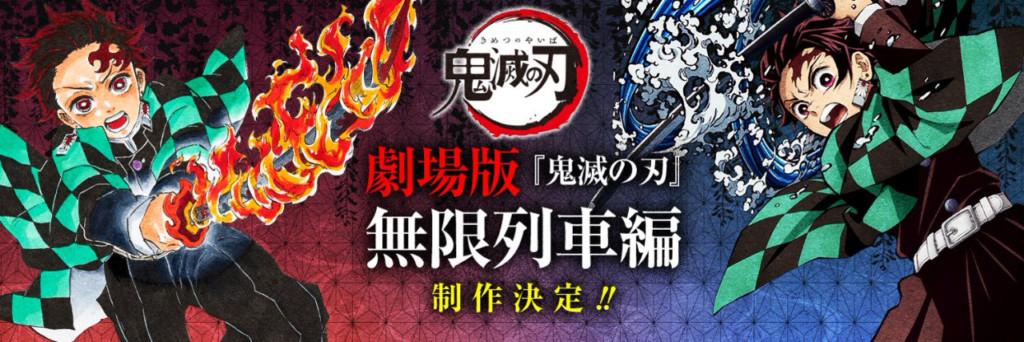 粉絲注意!《鬼滅之刃》宣佈製作後續劇場版「無限列車篇」 接續第一季劇情關鍵在「炎柱」