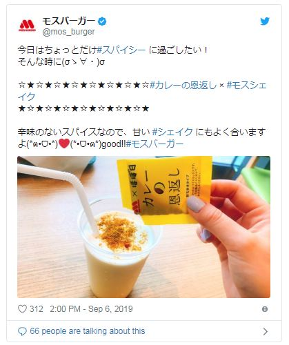 日本摩斯推「咖哩奶昔」引熱議 網實測「甜奶昔+咖喱粉包」味道竟然意外超搭!