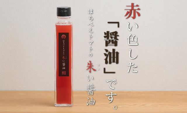 日本上市「紅色醬油」比黑色更香更好吃 完全「純天然」自己在家也能複製!