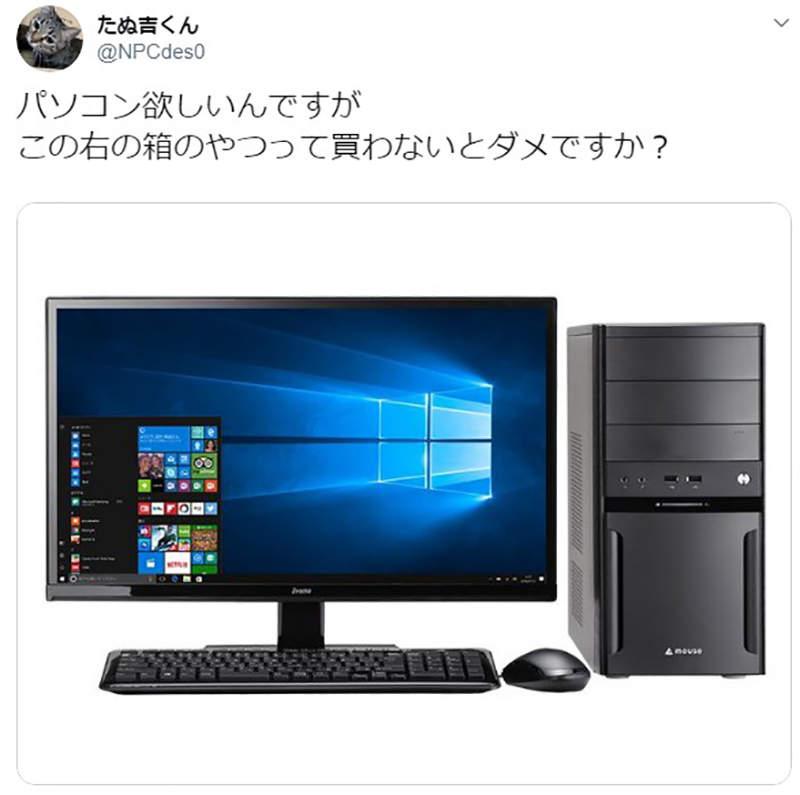 他想買電腦問「右邊箱子一定要買?」 網友爆笑神回應直接歪樓