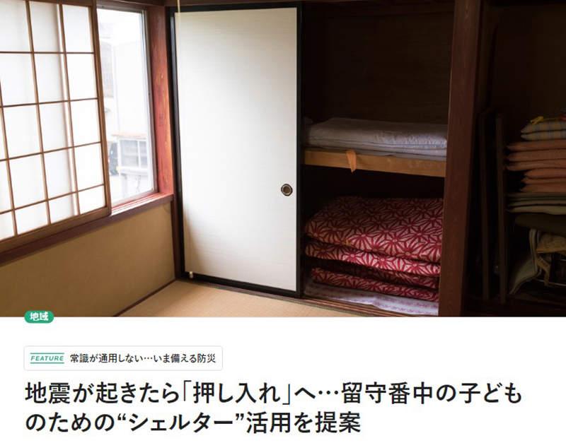 學《哆啦A夢》睡壁櫥可以救你一命!博士推壁櫥秘密基地理論獲防災獎:其實超安全
