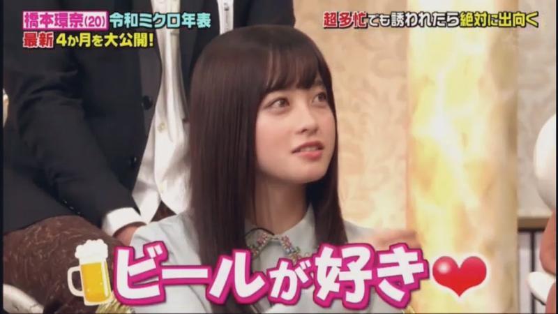 日本第一美少女「橋本環奈」每天都要喝一杯!成年才7個月就「膽固醇超標」 超失態舉動曝光