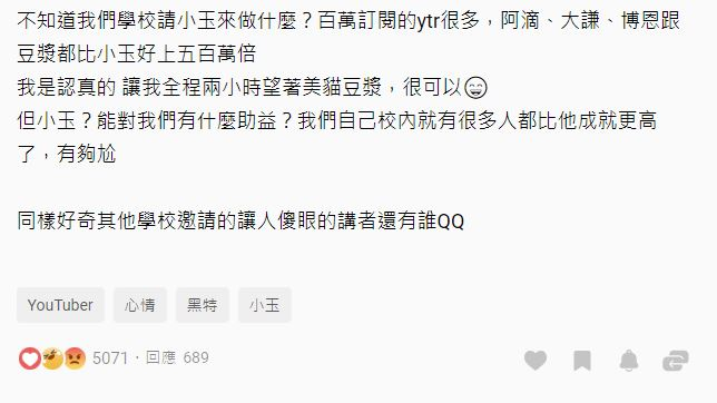 YouTuber小玉受邀到「中央大學演講」 校方還「限定名額」網崩潰:可以得到什麽?
