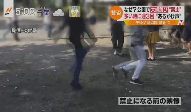 日民眾「聚在公園跳繩」怪傳統 邊跳邊喊「台灣總統名」鄰居超困擾