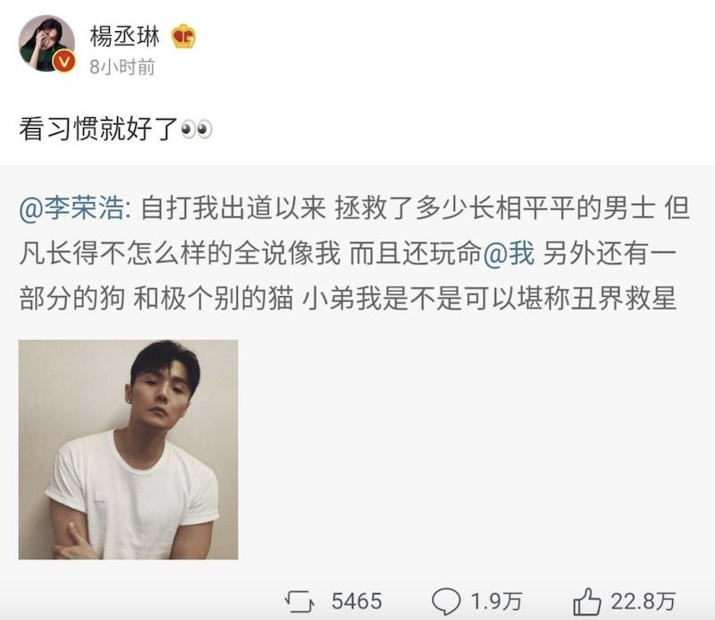 李榮浩發文「醜的都說像我」賣萌討拍 楊丞琳「6字暖回」網被閃瞎:單身錯了嗎QQ