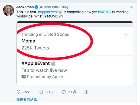 影/TWICE太猛!MOMO「無劉海造型」熱度贏蘋果 企業家驚呆:還以為是三星搞鬼