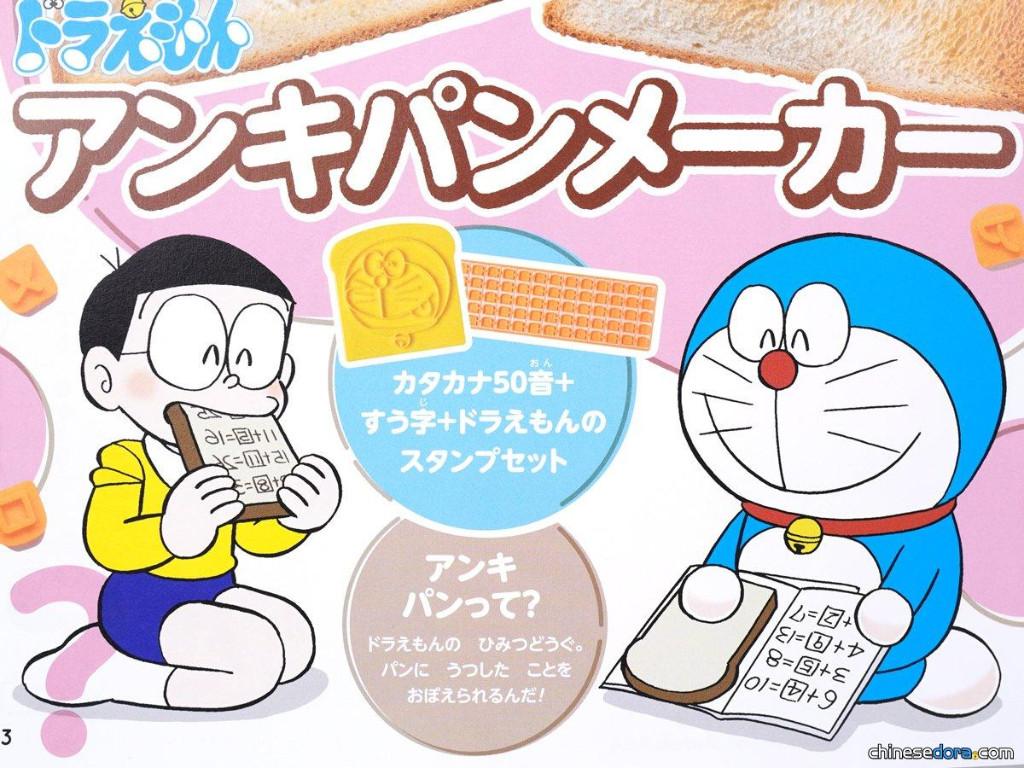 擁有《哆啦A夢》「記憶吐司」再也不是夢!超逼真實品爆紅 「九九乘法表」小孩搶著要