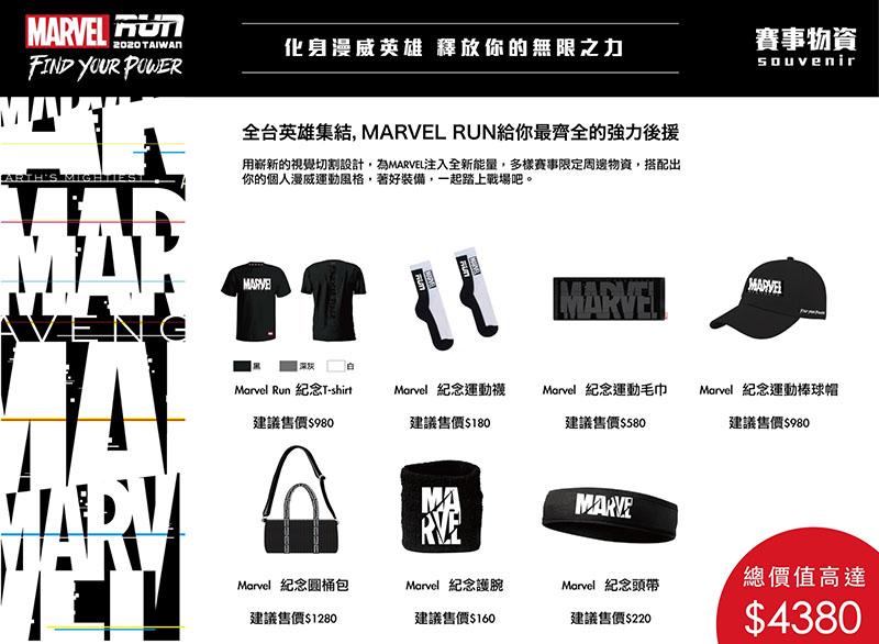 台灣確定有「漫威路跑」!完賽就加碼送「無限手套」粉絲嗨翻:可以蒐集寶石