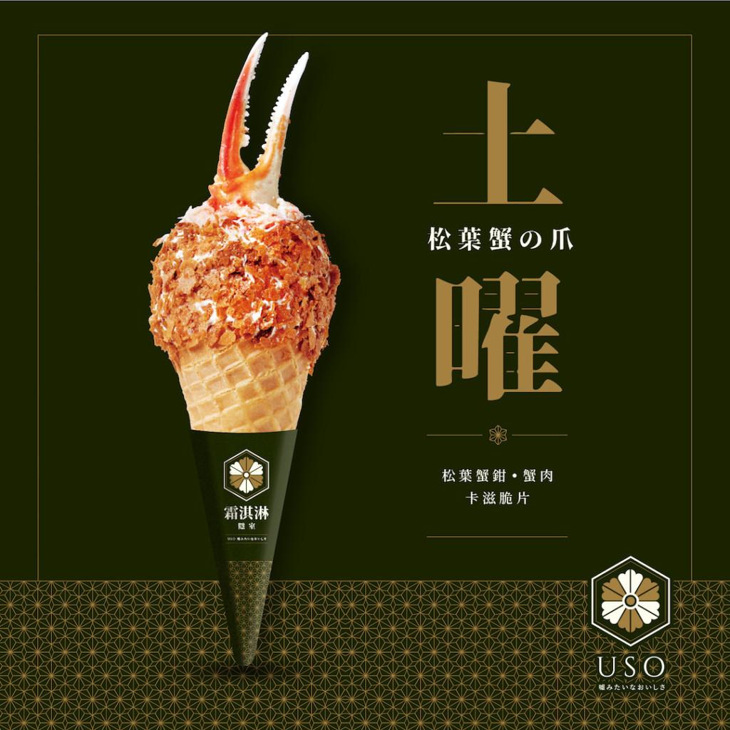 你敢挑戰嗎?台南霜淇淋快閃店推「黑暗系口味」 超新奇「天婦羅、蟹鉗口味」網驚:鮭魚卵還會爆汁