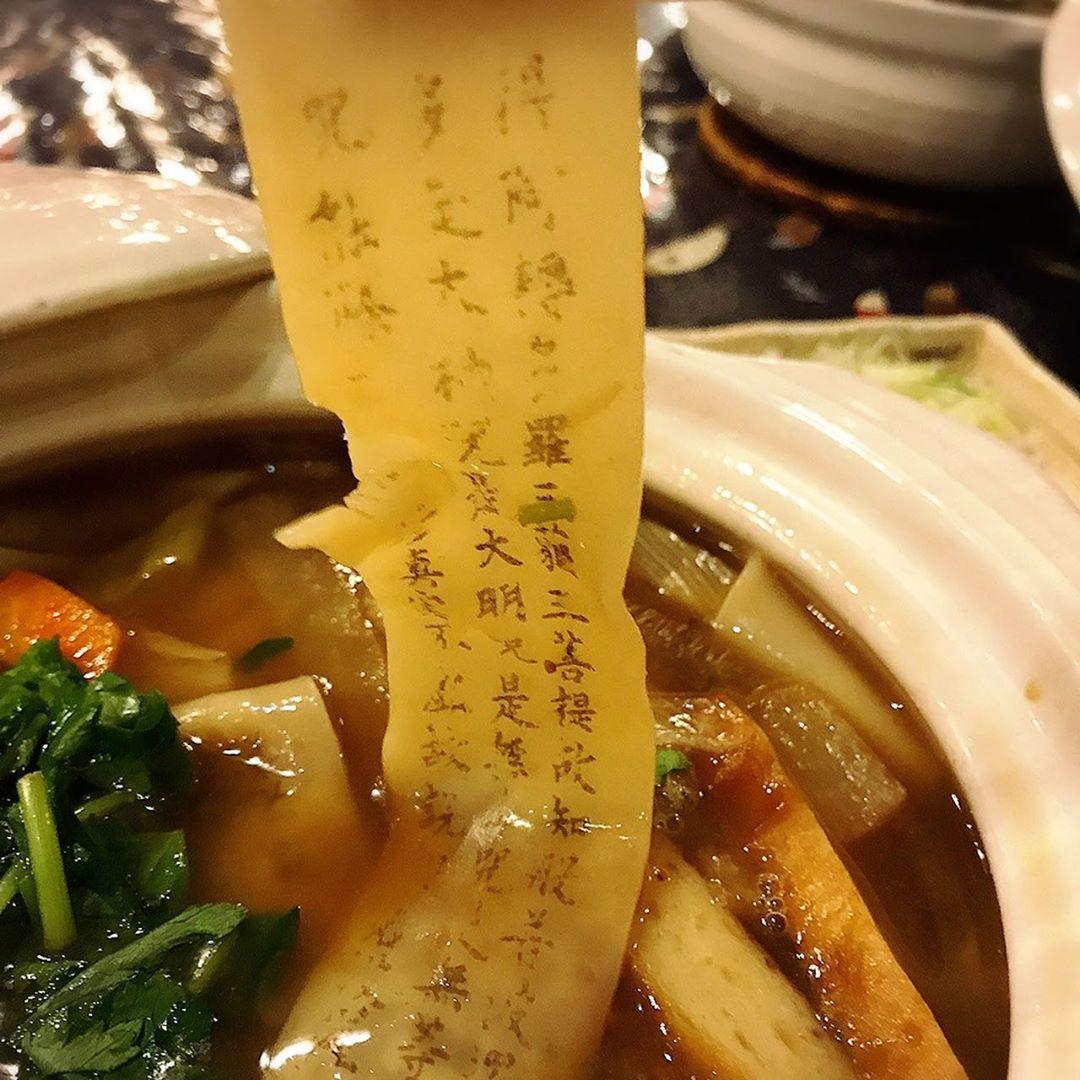 日本推出「心經烏龍麵」吃一碗就有滿滿保庇!超獵奇模樣網熱議:吃完就成仙
