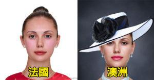25個世界「時尚審美觀」超大差異 美國人「在乎的點」超特別!