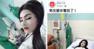 她躺在醫院修養…聽到男友要來探病 秒爬起來「化好全妝」網傻眼:素顏多可怕?