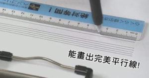 絕對平行線!神尺擁奇特磁力 單手畫出「完美五線譜」療癒爆表