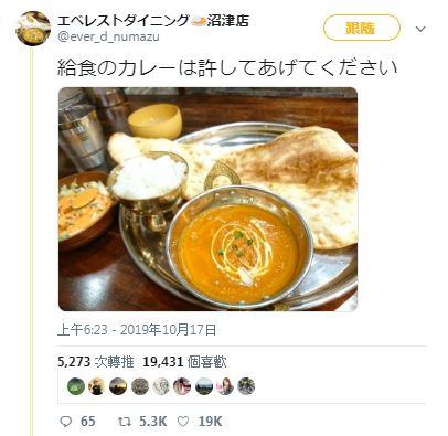 小學營養午餐「刪掉咖哩」平息欺負爭議 各餐廳發文討公道:咖哩是無辜的!