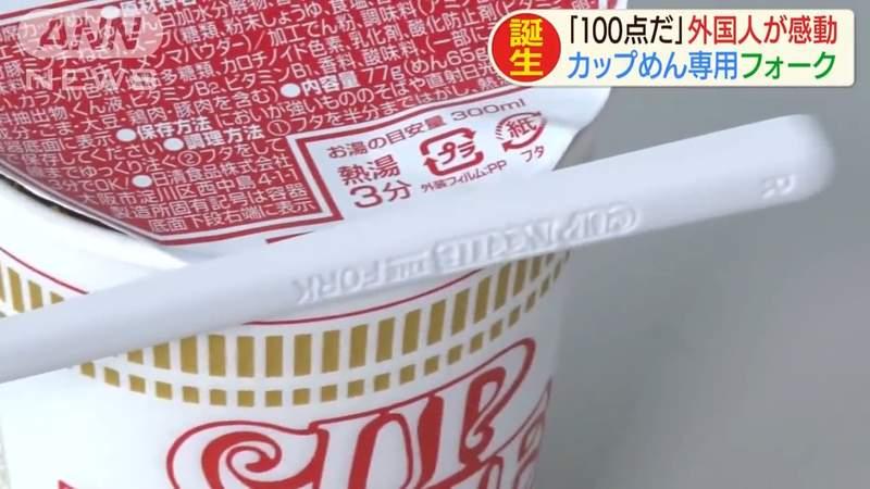 日清為奧運推出「杯麵專用神叉」!「128度設計」外國人狂讚:超好用
