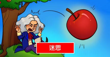 別再被騙了!11個超有名「但根本沒發生」的歷史誤會事件 牛頓根本沒被蘋果砸過?
