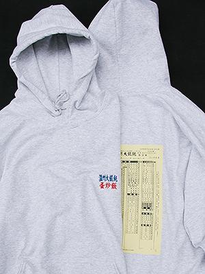 日潮牌推「溫州大餛飩」限量街頭帽T 背面還有超熟悉「黃色小單子」網友全笑噴!